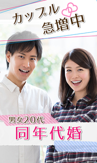 ☆恋実る♪お見合いレクチャー無料!!同世代婚男女20代in青森