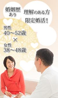 婚姻歴有・理解のある方限定婚活!《男性40〜52歳×女性38〜48歳》in青森