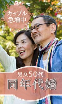 カップル急増中《同世代婚 男女50代》in青森