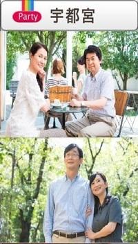 栃木県の婚活パーティー