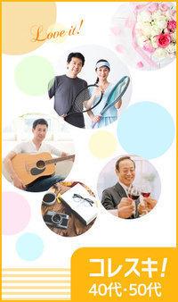 岡山県の婚活パーティー