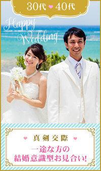 京都府の婚活パーティー