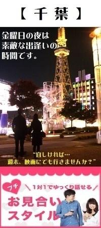千葉県の婚活パーティー