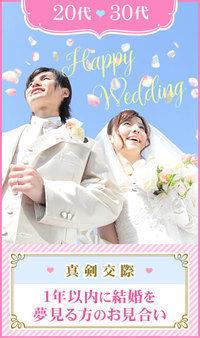 長野県の婚活パーティー