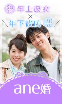 男性先行中!【ane婚】年上彼女(30代)×年下彼氏(20代)in郡山