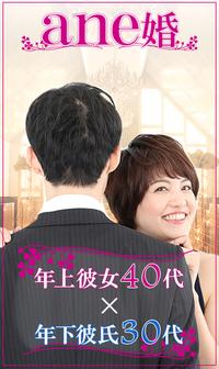男性先行中!【ane婚】年上彼女(40代)×年下彼氏(30代)in郡山