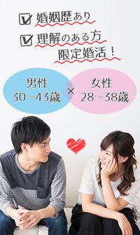 婚姻歴有・理解のある方限定婚活!《男性30〜43歳×女性28〜38歳》in青森